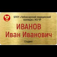 БПОУ «Чебоксарский медицинский колледж» МЗ ЧР