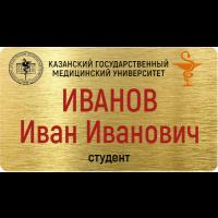 Казанский Государственный Медицинский Университет, КГМУ