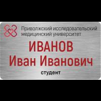 Приволжский медуниверситет, ПИМУ