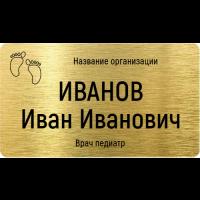 Бейдж Педиатрия